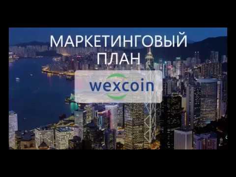 Маркетинг о Wexcoin за 5 минут RU
