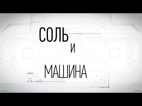Соль и машина/«Как устроен мир» на РЕН ТВ!