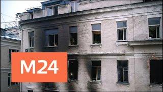 Смотреть видео Дом на Никитском бульваре будут восстанавливать после пожара - Москва 24 онлайн