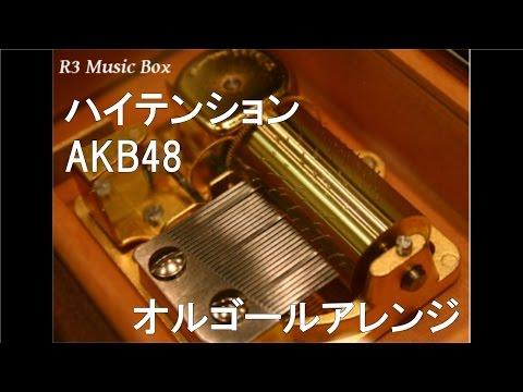 ハイテンション/AKB48オルゴール 日本テレビ系ドラマキャバすか学園主題歌