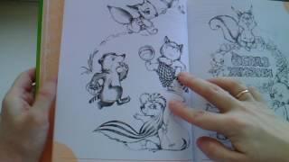 Обзор на книгу: доктор Комаровский/ заметки про вашего малыша/книга для молодых родителей часть 2