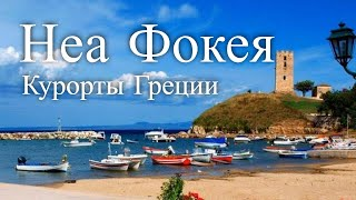 Курорт Неа Фокия. Греция(Видео экскурсия в курортный городок Неа Фокия Источник:http://www.europetourism.su/kurort-nea-fokiya-videoobzor/, 2012-01-09T13:16:14.000Z)