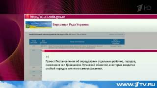 15 03 2015  Проект постановления об особом статусе Донбасса Порошенко внес на рассмотрение
