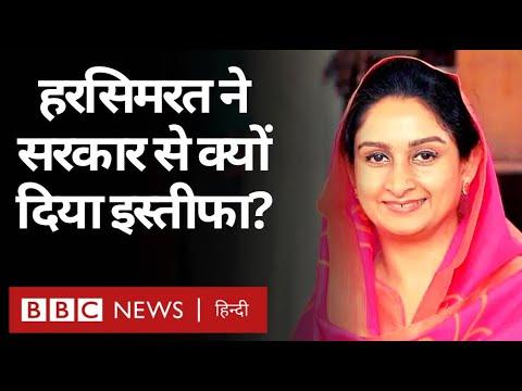 Harsimrat kaur Badal ने मोदी कैबिनेट से इस 'मजबूरी' में दिया इस्तीफ़ा (BBC Hindi)