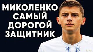 Виталий Миколенко самый дорогой защитник Динамо Киев новости футбола