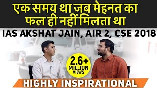जान झोंक देने की कहानी | Interview of IAS Akshat Jain, AIR 2, CSE 2018 Inspirational Journey