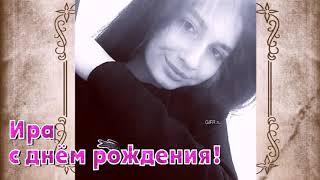 Ира,С ДНЕМ РОЖДЕНИЯ! 18 ЛЕТ (11.10.2018 год)