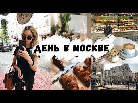 ОДИН ДЕНЬ ИЗ ЖИЗНИ В МОСКВЕ | универ, общежитие, кофе, завтрак