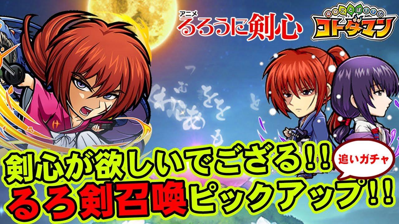 【コトダマン】剣心が欲しいでござる!!るろ剣召喚ピックアップ!!【ガチャ】
