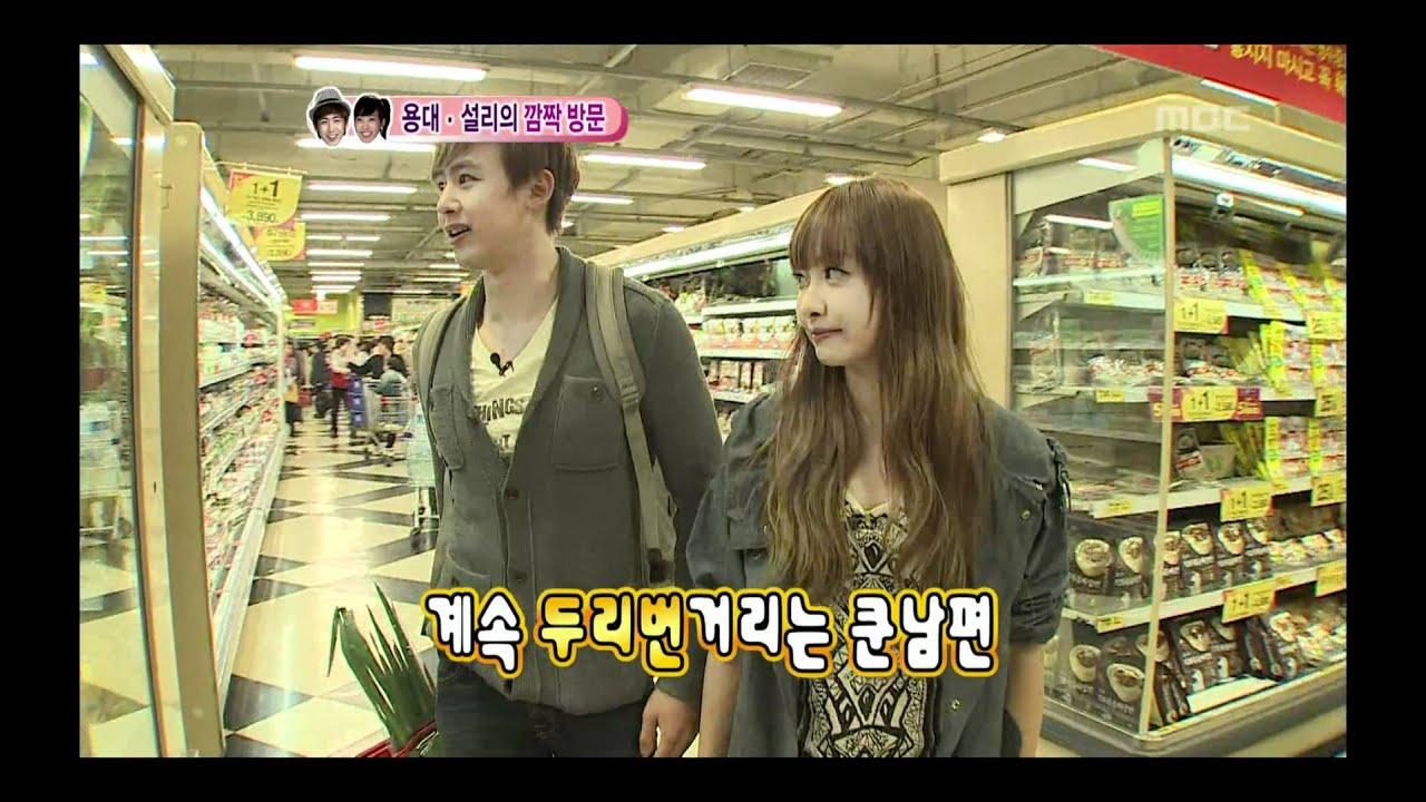 Did nichkhun and victoria dating after wgm