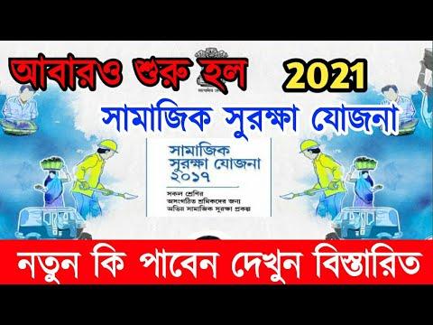 Samajik suraksha yojana New Portal 2021। Ssy 2021। Samajik Mukti card download
