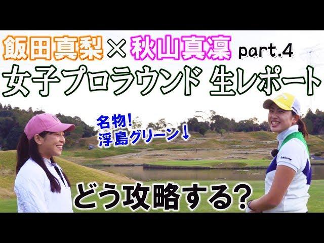【飯田真梨×秋山真凜】浮島グリーン攻略なるか?女子プロゴルファーのラウンドを生レポート【きみさらずGL15番パー4 17番パー3】