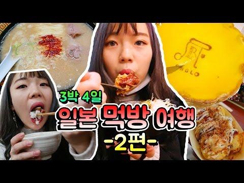 Sini Japan Mukbang Travel EP2  Pablo Cheese Tart, Ramen, Takoyaki, Strawberry Mochi