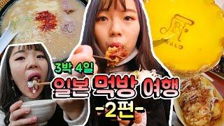 [시니] 일본 먹방 여행 2편 - 파블로치즈타르트,편의점도시락,라멘,다코야키,과일모찌 등등! 너무 많아!!!