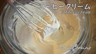 コーヒークリーム|Coris Cooking Channelさんのレシピ書き起こし