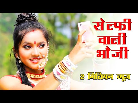 Selfi Wali Bhoji HD Video ||  Kumaoni Song Download  || Singer -Rakesh Joshi Rakku ,Kavita Gusain