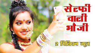 Selfi Wali Bhoji Full HD || New Kumaoni Song 2017 || Singer Rakesh Joshi Rakku ,Kavita Gusain