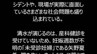 清水富美加、綾野剛主演ドラマ「コウノドリ」で初の妊婦役に挑戦! 掲載...