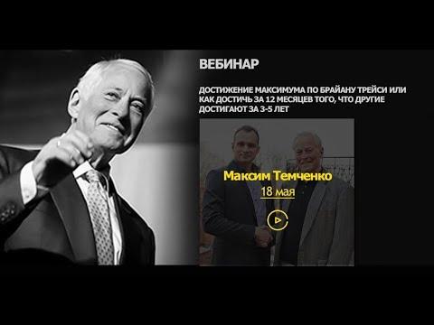 Достижение максимума по Брайану Трейси. Брайан Трейси и Максим Темченко