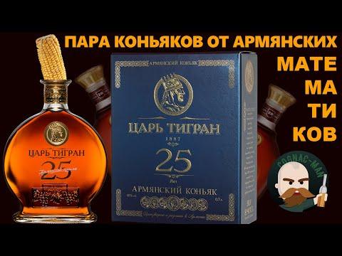 Армянский коньяк Царь Тигран 25