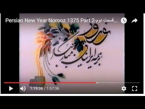 Persian New Year Norooz Show1375 Part 3, شونوروزی ۱۳۷۵قسمت سوم