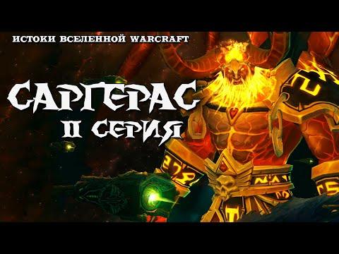 Warcraft: Саргерас - 2 серия