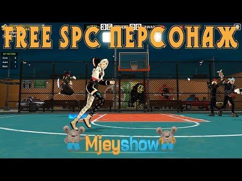 Freestyle 2: Street Basketball, СОЗДАЛ ЦЕНТРА ИЗ FREE SPC