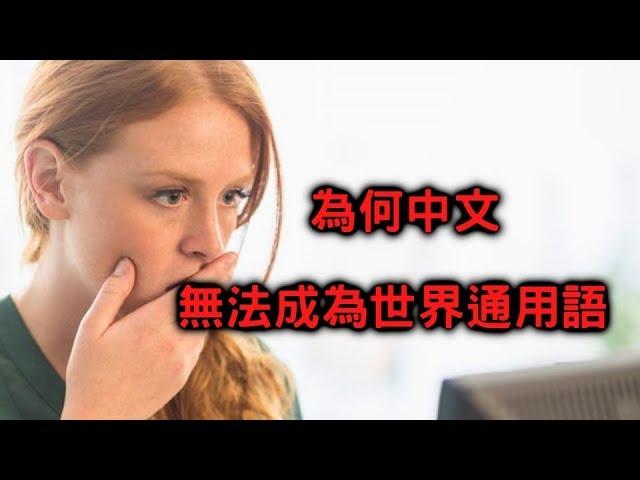 為何中文無法成為世界通用語【搞歷史018】