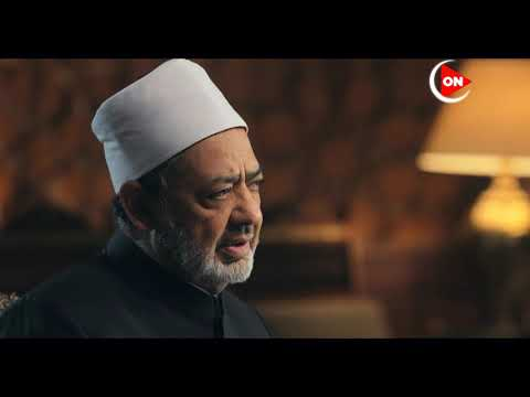 الإمام الطيب   قضية سفر المرأة   الحلقة الخامسة والعشرون