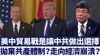 美中貿易戰暫緩 經濟學家吳嘉隆解析川普大戰略|新唐人亞太電視|20200119