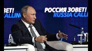 Владимир Путин на инвестиционном форуме Россия зовет. Прямая трансляция