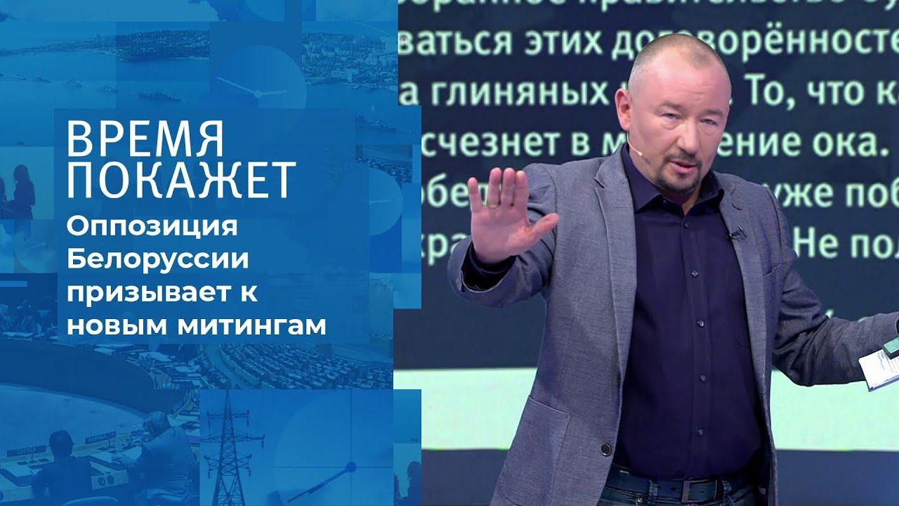 Время покажет. выпуска от 15.09.2020 Голос оппозиции Белоруссии.