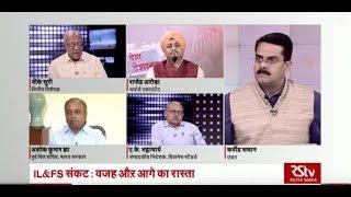 Desh Deshantar: IL&FS संकट