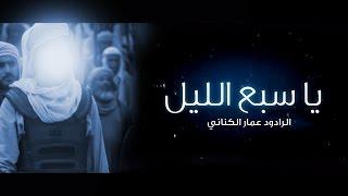 يا سبع الليل | الرادود عمار الكناني