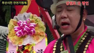 부산시민 안전기원제 강원도굿명인 충효당 안강할매(010…