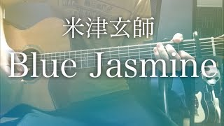 【弾き語りコード付】Blue Jasmine / 米津玄師【フル歌詞】