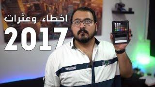 أخطاء وعثرات سنة 2017! 🎬