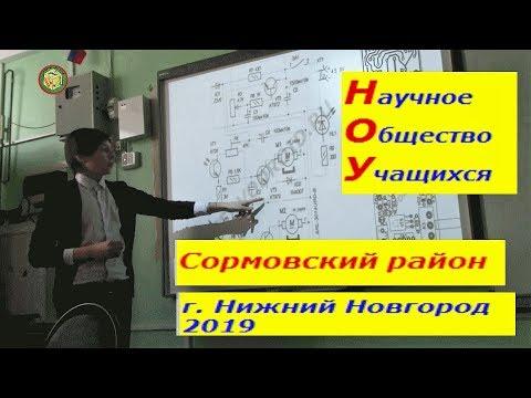 Научное Общество Учащихся 2019 Сормовский г. Нижний Новгород