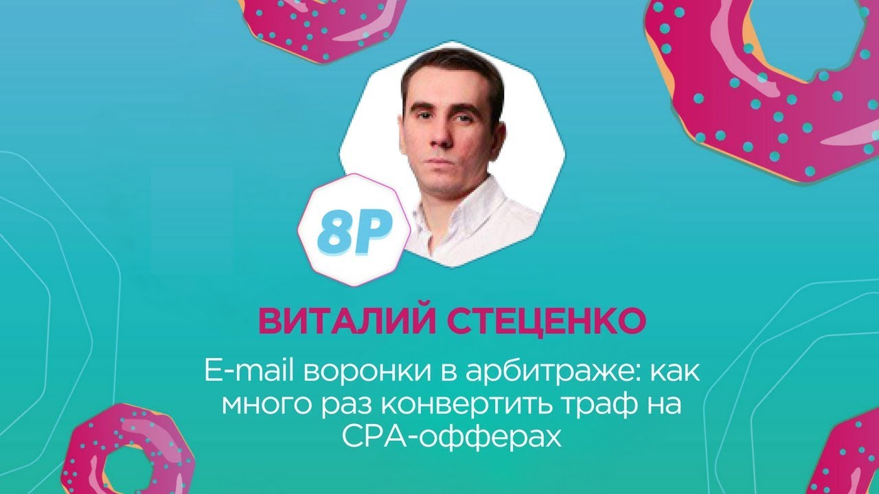 Виталий Стеценко. Initium Group. Поток