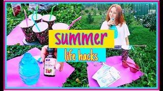 ЛЕТНИЕ ЛАЙФХАКИ | КАК ВЫЖИТЬ ЛЕТОМ...| SUMMER LIFE HACK