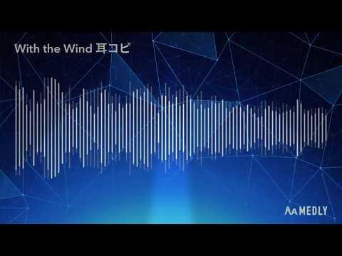 遊戯王ヴレインズ With The Wind 耳コピ