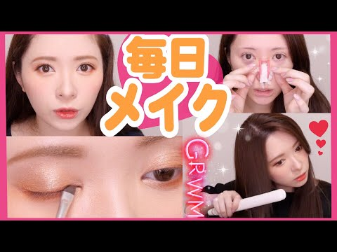 【2019】後半様子おかしいけど私の毎日メイク!!!Everyday Makeup【GRWM】 thumbnail