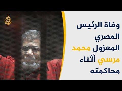 الموت يغيب أول رئيس عرفته مصر عبر صندوق الانتخاب  - نشر قبل 3 ساعة