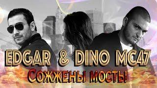 EDGAR и Dino MC47 - Сожжены мосты (Official Video 2014)