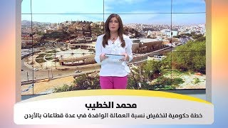 محمد الخطيب - خطة حكومية  لتخفيض نسبة العمالة الوافدة في عدة قطاعات بالأردن