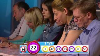 Жилищная лотерея тираж №235 от 28.05.17