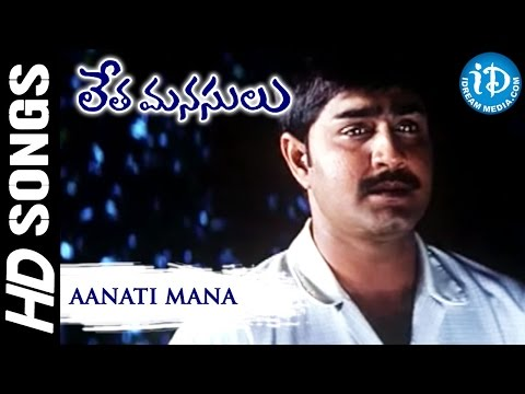 Aanati Mana Chelimi HD Video Song - Letha Manasulu Movie || Srikanth, Kalyani || MM Keeravani