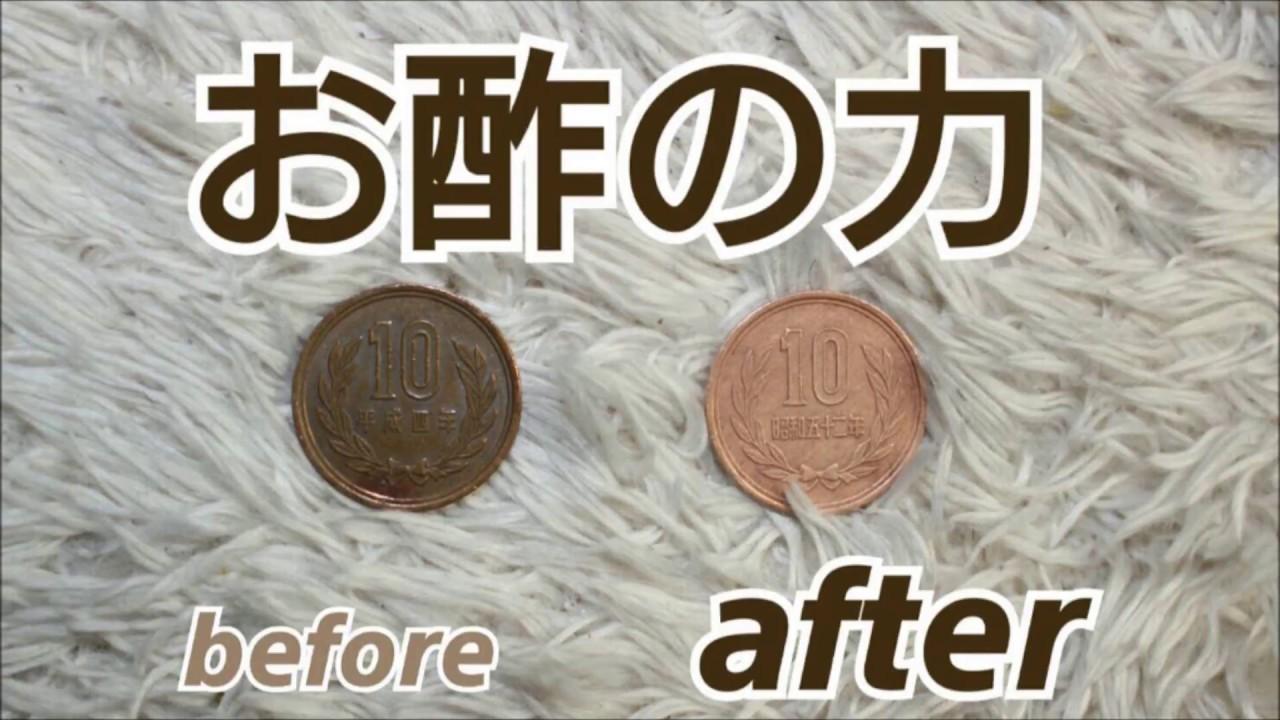 きれいに 方法 10 玉 する 円 を