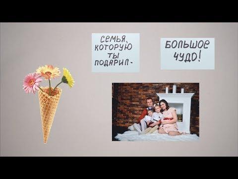 Романтическое поздравление с днем рождения для мужа и папы - Ржачные видео приколы