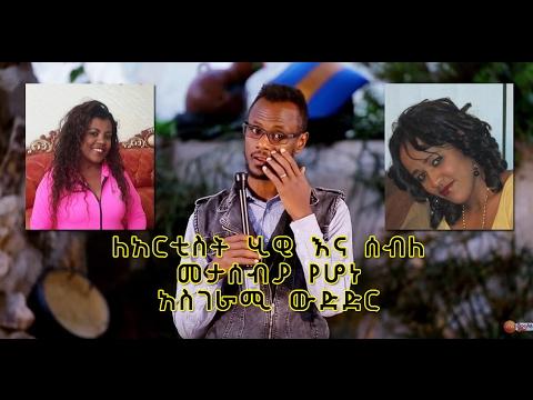 ETHIOPIA -Yemaleda Kokeboch SE 3 EP 22 A